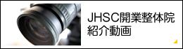 JHSC動画集